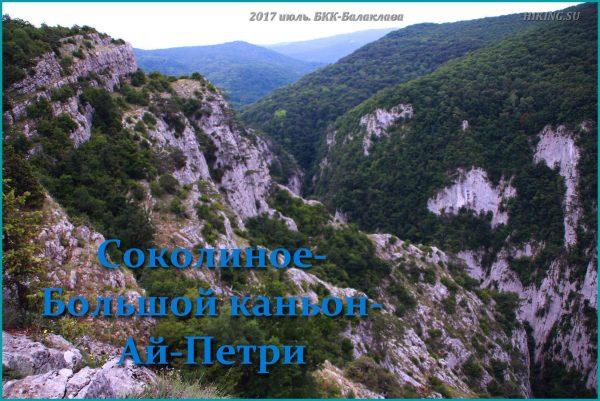 Соколиное-Ай-Петри 3 дня