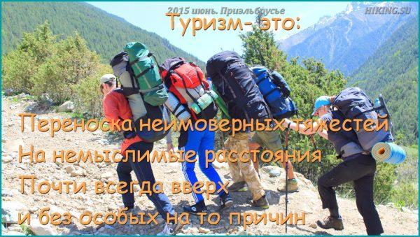 Как становятся туристами