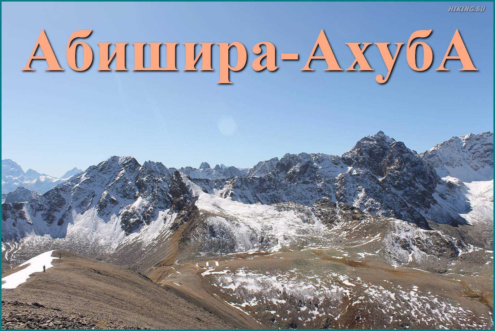 Абишира-Ахуба в 2020 году
