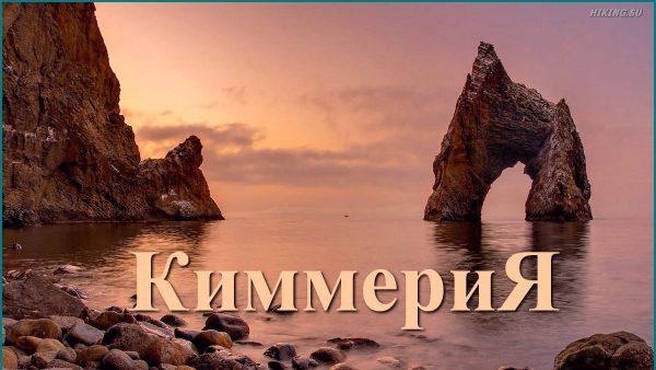 Киммерия