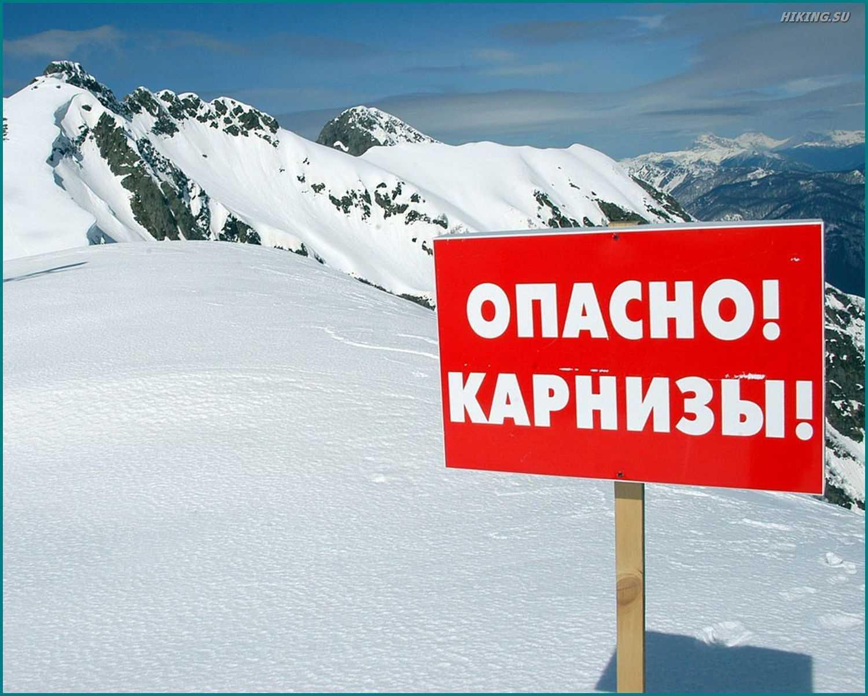 Фото 5 к статье Опасности в Горах