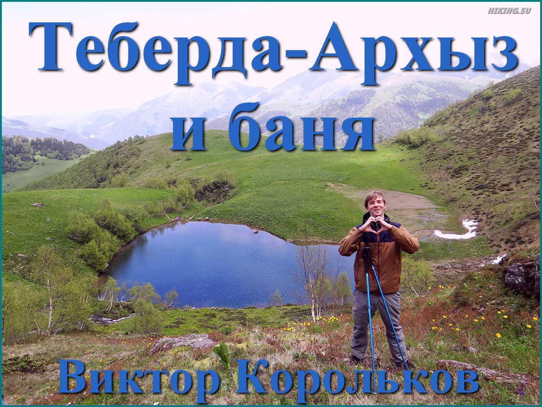 Теберда—Архыз и Баня. Виктор Корольков.