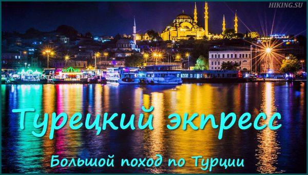 Турецкий экспресс.Большой поход по Турции