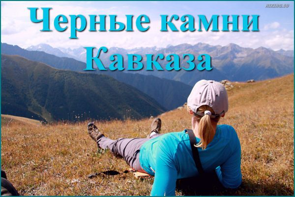 Чёрные Камни Кавказа. Светлана Вологдина