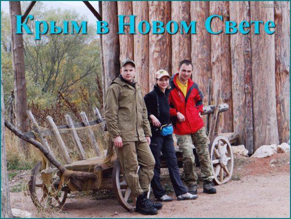 Крым в Новом Свете. Татьяна Скворцова