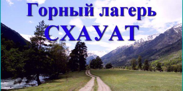 Горный лагерь Схауат-Архыз