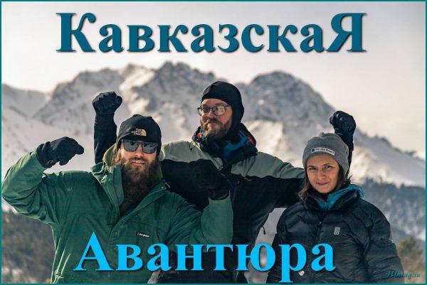 Кавказская Авантюра