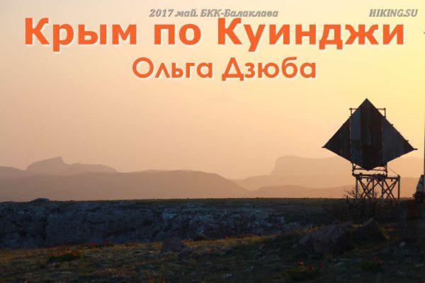 Крым по Куинджи. Ольга Дзюба.