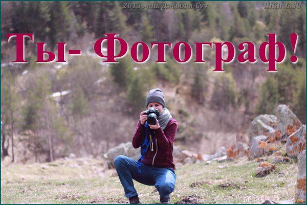 Ты- Фотограф!