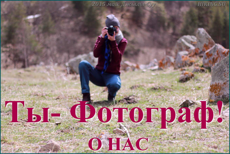 Ты Фотограф! — О нас.