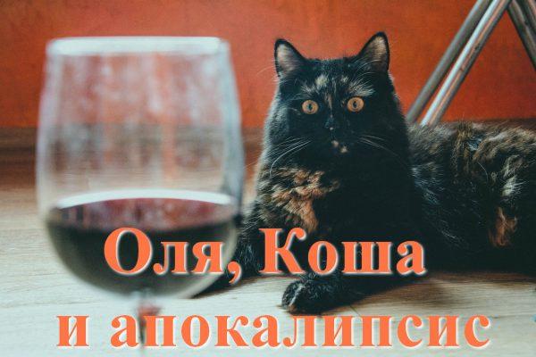 Оля, Коша и Апокалипсис